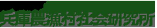 特定非営利活動法人兵庫農漁村社会研究所