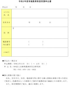 R2有機農業研修受講申込書(補助採択前)